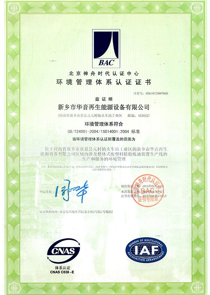 ISO14001 CN 2014-2017