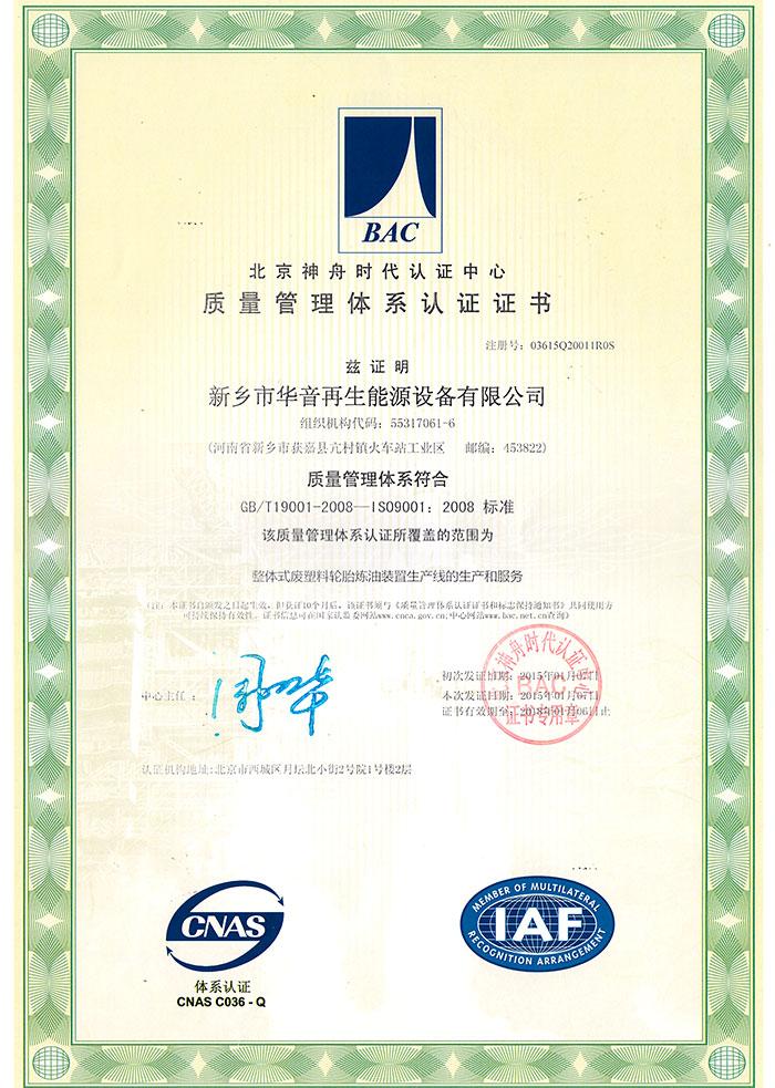 ISO9001CN 2015-2018